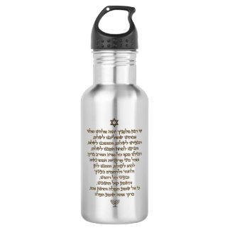 Traveler's Prayer on Hebrew Stylish Golden Text Water Bottle