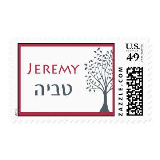 Tree of Life Bar Mitzvah Stamp