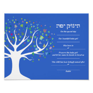 TREE of LIFE Jewish Baby Naming Birth Certificate Poster