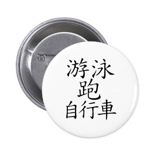 Triathlon Chinese  Character 2 Inch Round Button