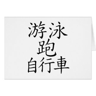 Triathlon Chinese  Character Card
