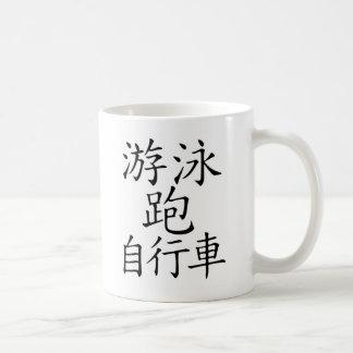 Triathlon Chinese  Character Coffee Mug
