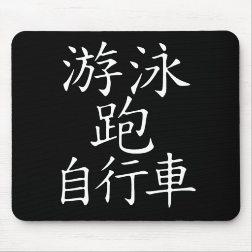 Triathlon Chinese Character Mouse Mats