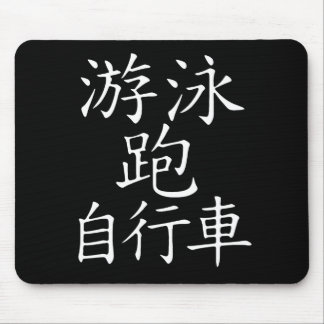 Triathlon Chinese Character Mouse Pad
