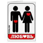 TRUE LOVE (Russian) Greeting Card