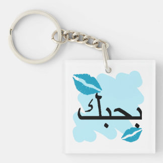 Trullo Kisses.png del árabe te amo Llavero Cuadrado Acrílico A Una Cara