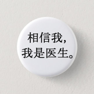 Trust me, I'm a doctor Pinback Button