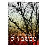 ¡Tu feliz B'Shevat! : Día del árbol judío Tarjetón