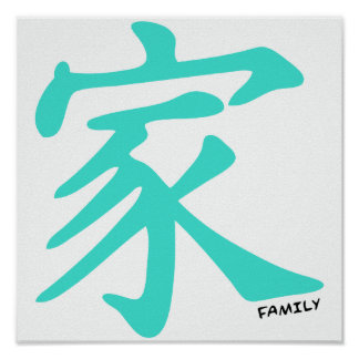 Turquoise, Blue-Green Chinese Family Character Poster