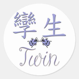 Twin Chinese BLUE Sticker