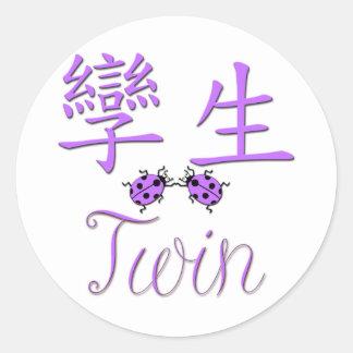 Twin Chinese PURPLE Round Stickers