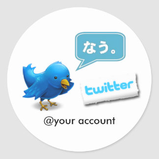 twitter Japanese lang Tweet now Ver3 Classic Round Sticker