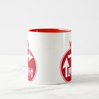 Two gradual right turn (red) mugs
