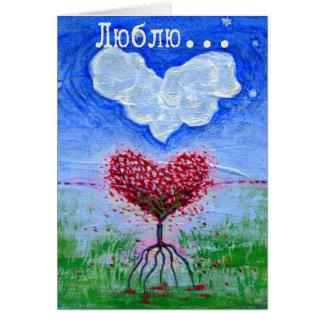 Two Hearts Russian Love Surrealist Art Card
