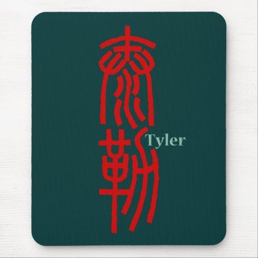 Tyler - Kanji Name Mousepad