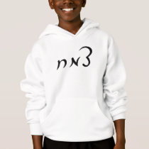 Tzemach - Hebrew Script Lettering Hoodie