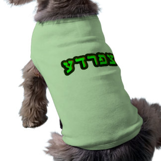 Tzfardea (Hebrew for Frog) Doggie T-shirt