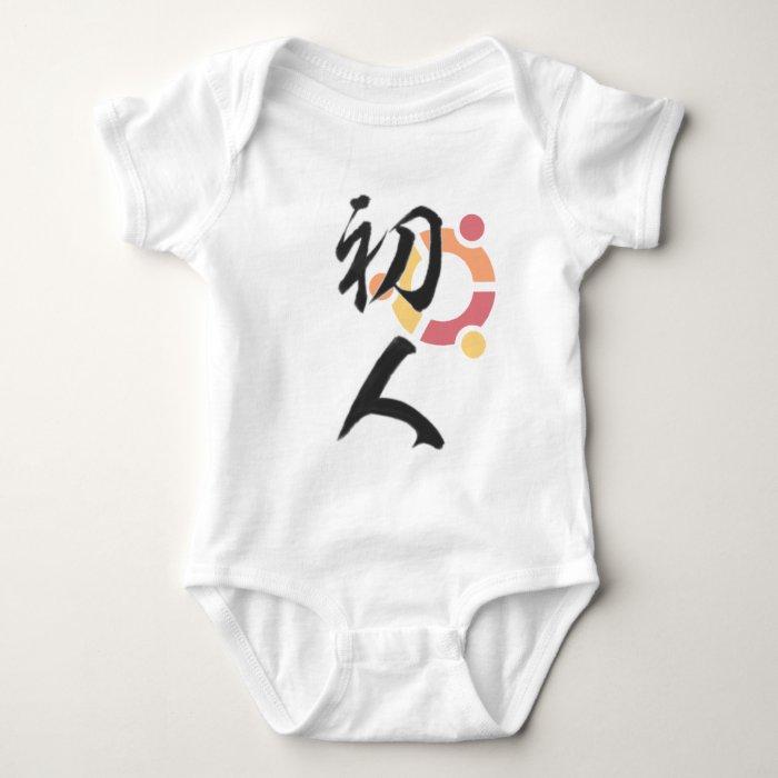 ubuntu first person baby bodysuit