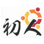 ubuntu-LS はがき
