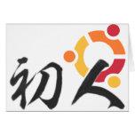 ubuntu-LS グリーティング・カード