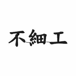 ugly; kanji Japanese