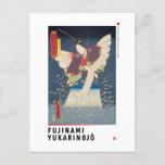 ukiyoe - Fujinami Yukari no jō - Japanese magician Invitation Postcard