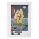 ukiyoe - Hokkeyama Kesatarō - Japanese magician - Faux Canvas Print