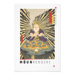 ukiyoe - Mōun kokushi  - Japanese magician - Photo Print