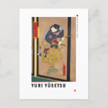 ukiyoe - Yuri Yūsetsu - Japanese magician - Invitation Postcard