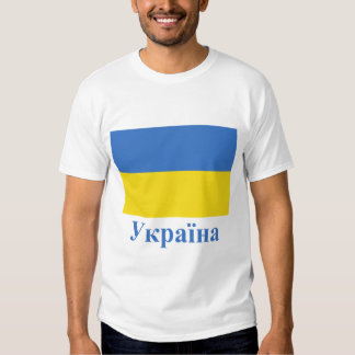 Ukraine Flag with Name in Ukrainian T Shirt