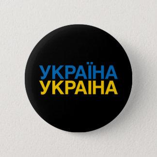 UKRAINE PINBACK BUTTON