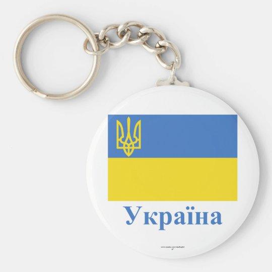 Ukraine Traditional Flag with Name in Ukrainian Keychain