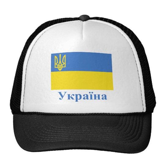 Ukraine Traditional Flag with Name in Ukrainian Trucker Hat