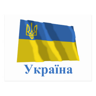 Ukraine Traditional Waving Flag, Name in Ukrainian Postcard