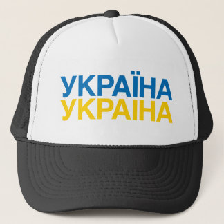 UKRAINE TRUCKER HAT