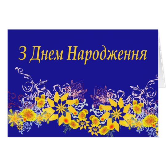 ukrainian birthday card  zazzle