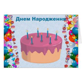 Ukrainian Card