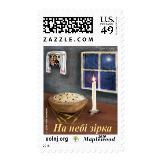Ukrainian Christmas Eve Postage Stamps