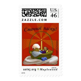 Ukrainian Easter Basket Postage Stamp