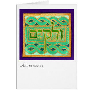 U'lekayaim   And to sustain Stationery Note Card
