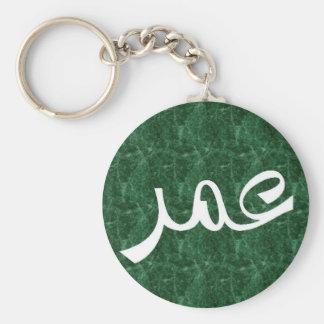 Umar in Arabic Green Keyring/Keychain Keychain