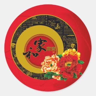 Un ornamento chino de la buena suerte y de la pegatina redonda