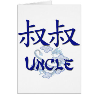 Uncle (Chinese) Greeting Card