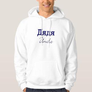 Uncle (Russian) Hoodie