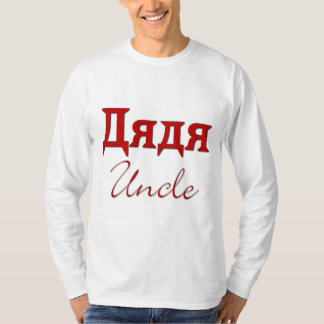 Uncle (Russian) T-Shirt