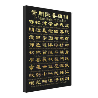 Unique Gold Plated - Ip Man's Rules of Conduct Canvas Print