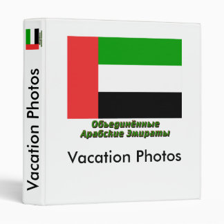 United Arab Emirates Flag with name in Russian 3 Ring Binders