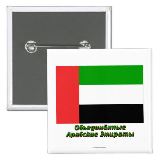 United Arab Emirates Flag with name in Russian Pin