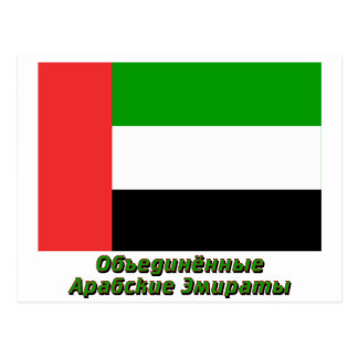 United Arab Emirates Flag with name in Russian Postcard