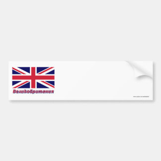 United Kingdom Flag with name in Russian Bumper Stickers